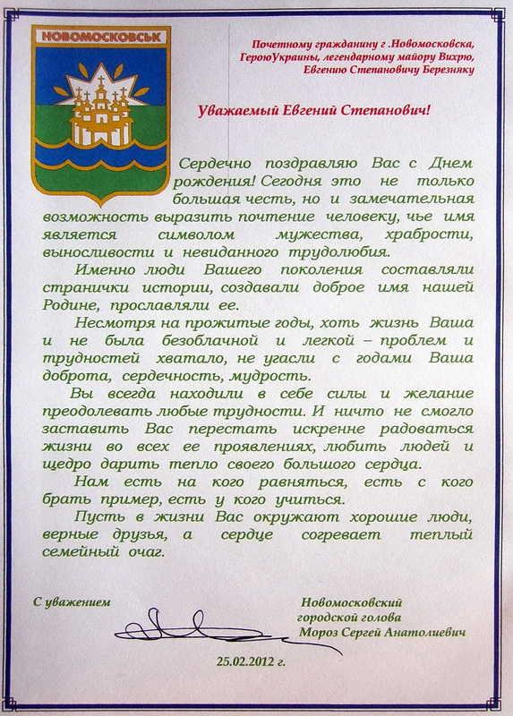 Поздравление городу от почетных граждан 144